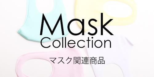 マスク関連商品