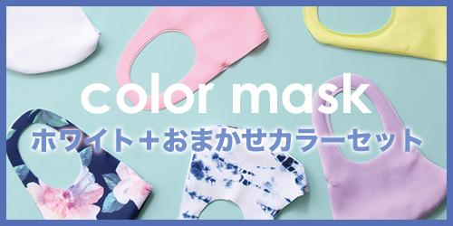 大人用カラーマスク