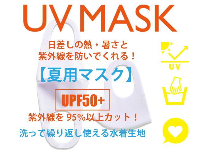 水着素材のUVカットマスク