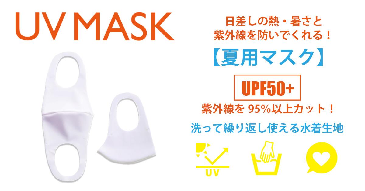 洗える水着素材のUVカットマスク