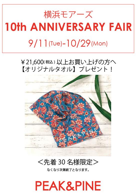 横浜モアーズ10th ANNIVERSARY FAIR
