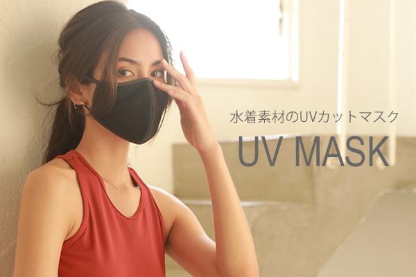<span>【水着マスク】\息がしやすくて快適NO.1/オールシーズン使える!</span>毎週新作入荷中!洗って繰り返し使える日本製のマスク!お肌に優しく、UVカットマスクでお洒落を楽しもう♡TVや雑誌で紹介されたPEAK&PINEのUVカットマスク一覧ページはこちら!
