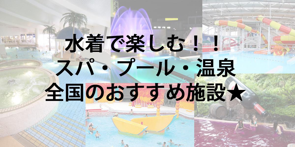 おすすめスパ・温泉・温水プール