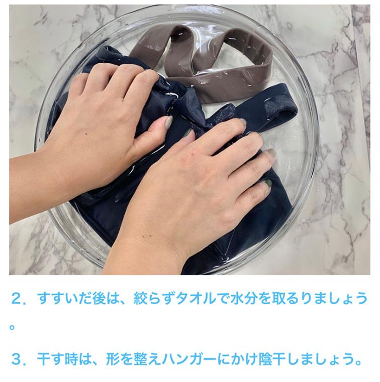 水着洗濯の仕方