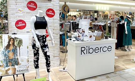 東京・Riberce アトレ恵比寿店