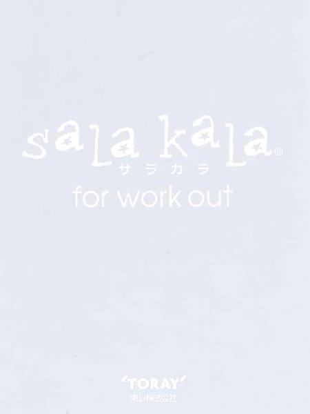 吸水速乾素材【salakala】