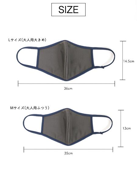 サイズ表(パイピングマスク)