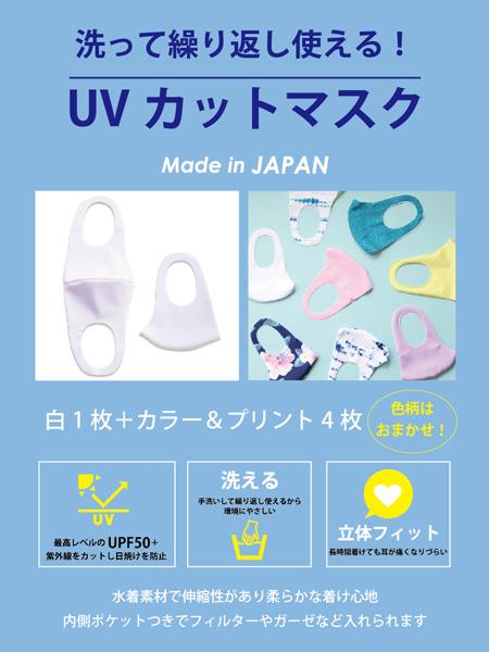 〈白+おまかせカラー〉水着素材のUVカットマスク5枚セット(202009)
