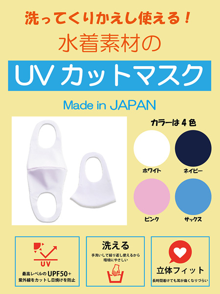 〈キッズサイズ〉水着素材のUVカットマスク4枚セット(202009)