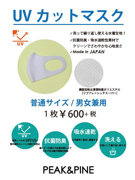 水着素材のUVカットマスク5枚セット(202007)
