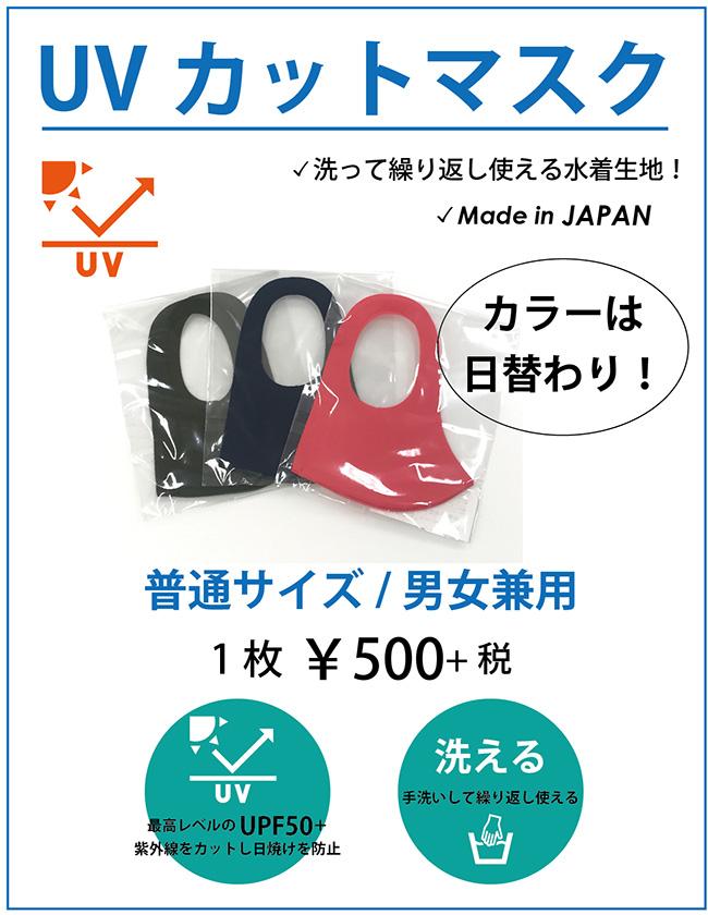 水着素材の【UVカットマスク】